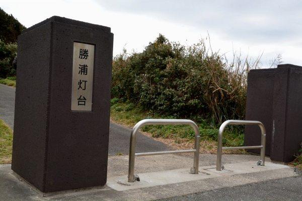 2.JPG_1878(勝浦灯台入口).jpg