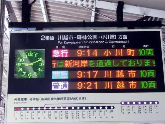 2.JPG_4460(川越駅ホームにて).jpg
