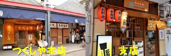 JPG_3154(つくしや本店).jpg