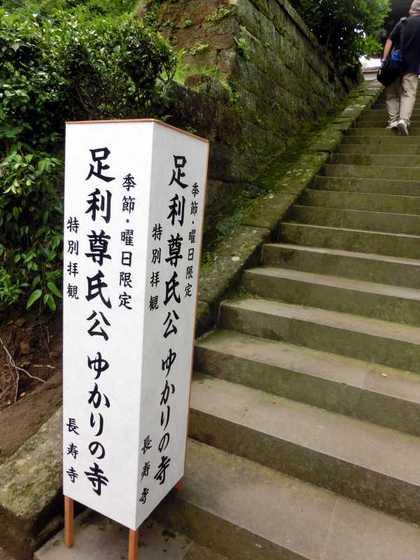 JPG_4492(長寿寺).jpg