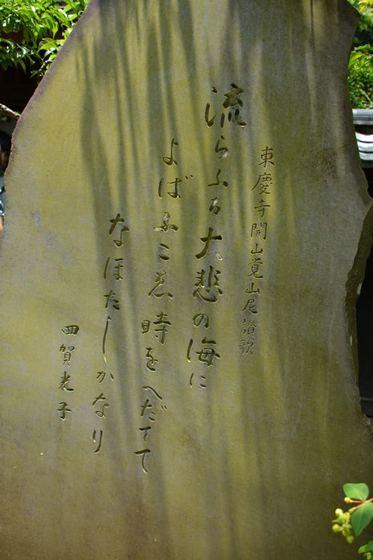 JPG_4596(四賀光子碑).jpg