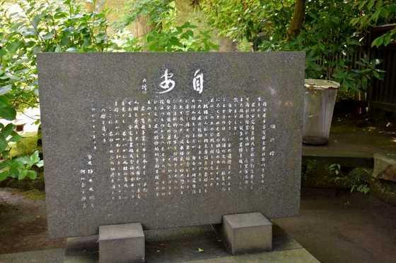 JPG_4603(安宅弥吉(安宅産業株式会社の創設者)の頌徳碑).jpg